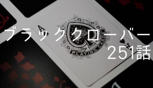 ブラッククローバー ネタバレ感想最新251話【ダークトライアド・ヴァニカ初登場!】