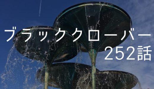 ブラッククローバー ネタバレ感想最新252話【スペード王国の野望は世界滅亡?】