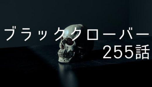 ブラッククローバー ネタバレ感想最新255話【ヴァニカ、「暴発する命」発動で駒たちを使い捨てる】