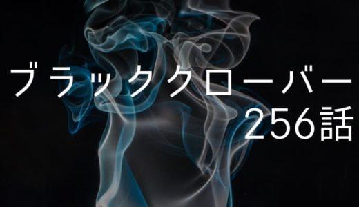 """ブラッククローバー ネタバレ感想最新256話【ヤミ、闇魔法""""死突""""でダンテを穿つ!】"""
