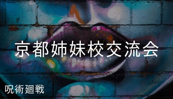 『呪術廻戦』京都姉妹校交流会の用語解説