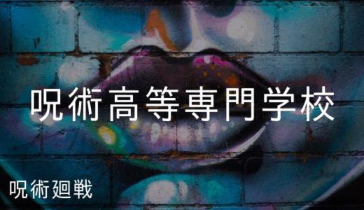 『呪術廻戦』呪術高等専門学校