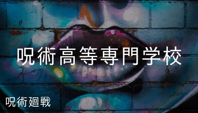 『呪術廻戦』呪術高等専門学校の用語解説