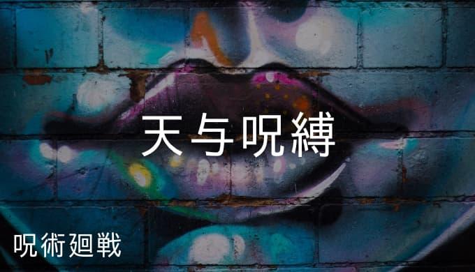 『呪術廻戦』天与呪縛の用語解説