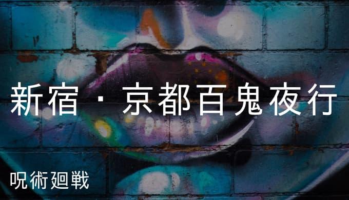 『呪術廻戦』百鬼夜行の用語解説