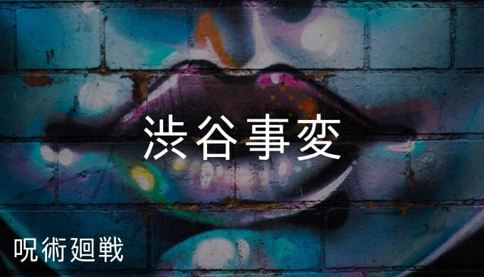 『呪術廻戦』渋谷事変の用語解説