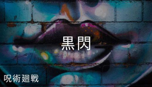 『呪術廻戦』黒閃