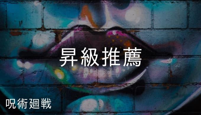 『呪術廻戦』昇級推薦の用語解説