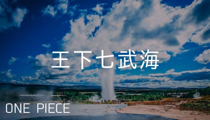 『ONE PIECE』王下七武海の用語解説