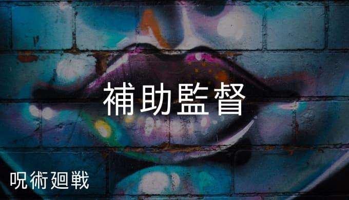 『呪術廻戦』補助監督の用語解説