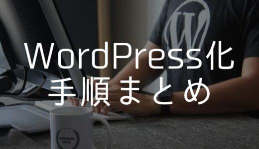 静的ファイルをWordPress化するときの手順まとめ