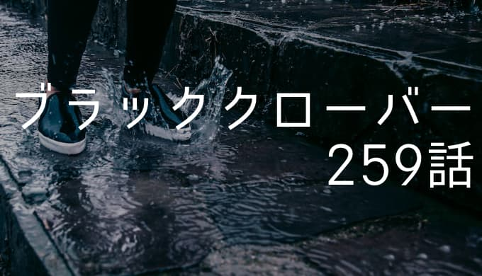 ブラッククローバー ネタバレ感想最新話259話【ヤミの愛刀でアスタがダンテを一刀両断!】