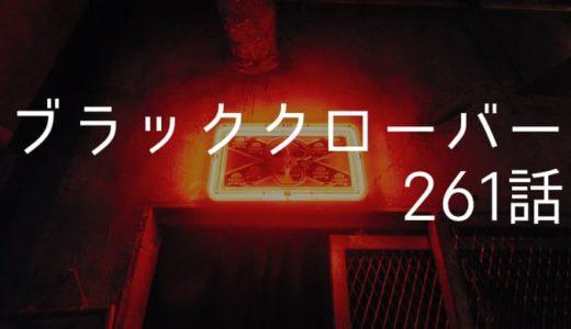 ブラッククローバー ネタバレ感想最新話261話【黒の暴牛副団長ナハト初登場!】