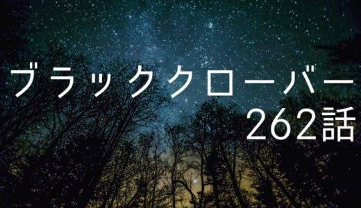 ブラッククローバー ネタバレ感想最新話262話【ヤミは嫌い。団長会議にナハト潜入!】