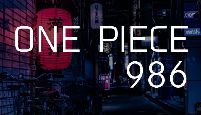 ワンピース ネタバレ感想 最新話986話「拙者の名前」【討ち入り開始!カイドウへ刃を突き立てる赤鞘九人男!】