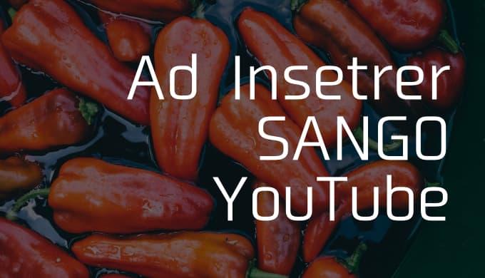 Ad InserterにおけるSANGOのショートコード「YouTubeをレスポンシブに」の使用方法