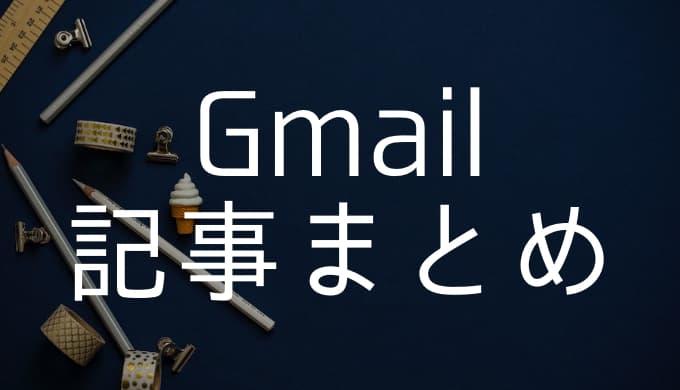 Gmailを使うときに役立つ記事まとめ