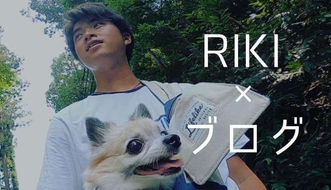 RIKIが語るブログの魅力とは?【発信者になって初めて「自分の価値」に気づきました】