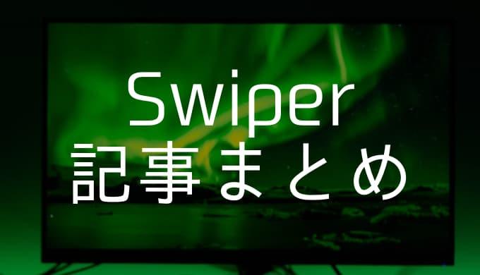 Swiper.jsカスタマイズに役立つ記事まとめ