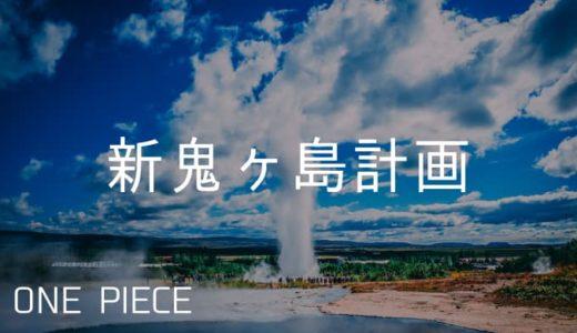 『ワンピース』新鬼ヶ島計画
