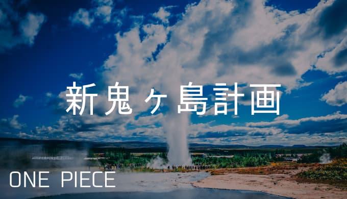 『ワンピース』新鬼ヶ島計画の用語解説