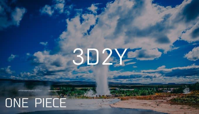 『ワンピース』3D2Yの用語解説