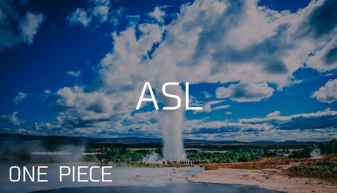 『ワンピース』ASLの用語解説