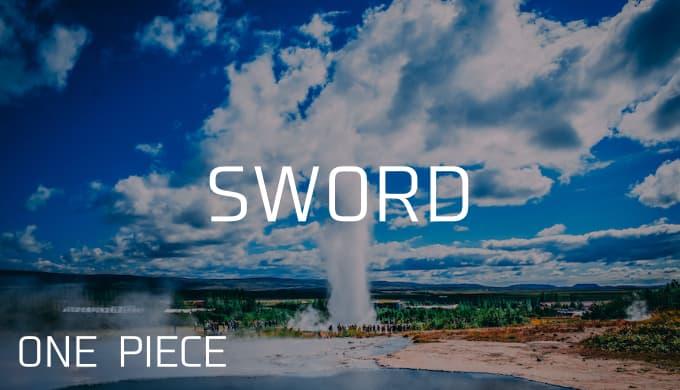 『ワンピース』SWORDの用語解説