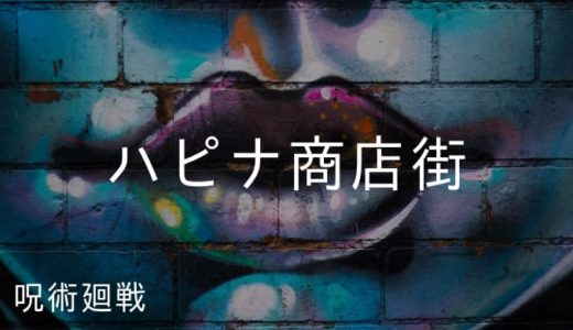 『呪術廻戦』ハピナ商店街