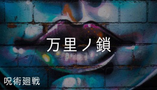 『呪術廻戦』万里ノ鎖