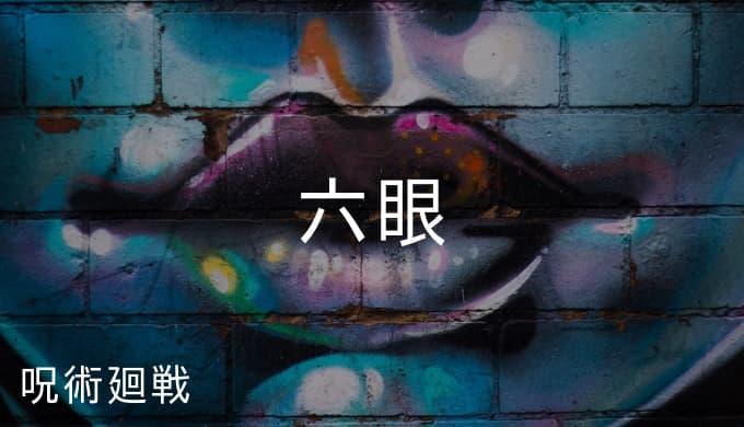 『呪術廻戦』六眼の用語解説