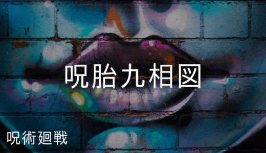 『呪術廻戦』呪胎九相図