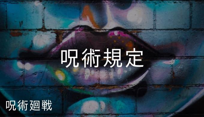 『呪術廻戦』呪術規定の用語解説