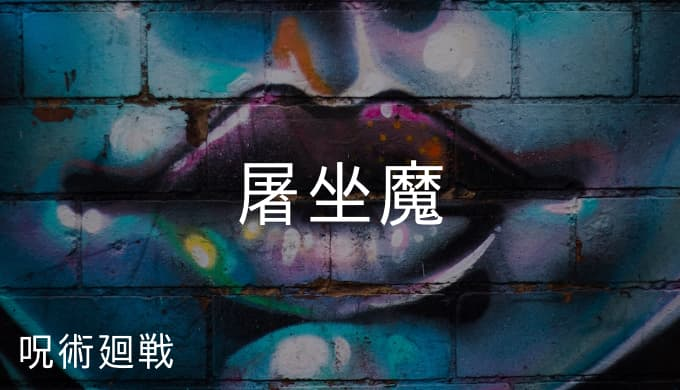 『呪術廻戦』屠坐魔(とざま)の用語解説
