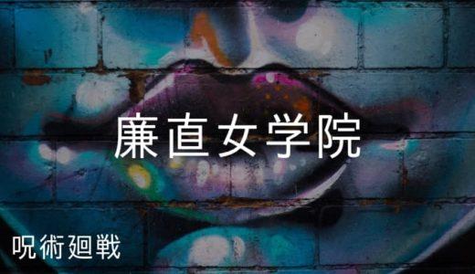 『呪術廻戦』廉直女学院