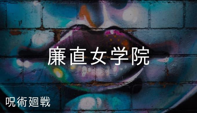 『呪術廻戦』廉直女学院の用語解説