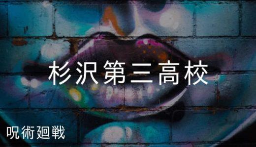 『呪術廻戦』杉沢第三高校