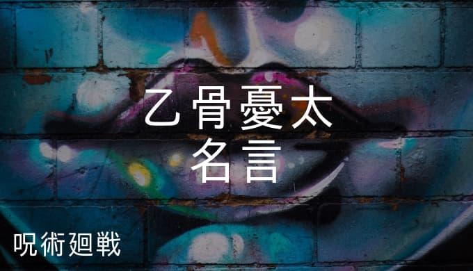 『呪術廻戦』 乙骨憂太の名言・名シーン4選 「失礼だな 純愛だよ」