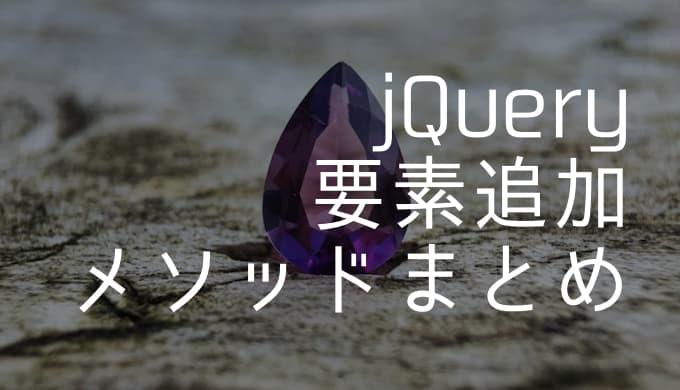 【jQuery】要素を追加するメソッドまとめ