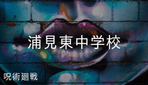 『呪術廻戦』浦見東中学校