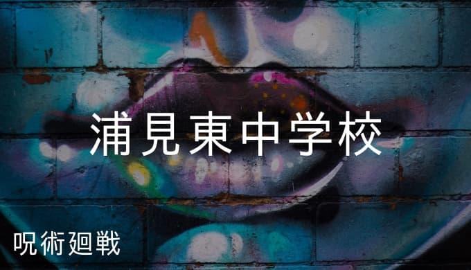 『呪術廻戦』浦見東中学校の用語解説