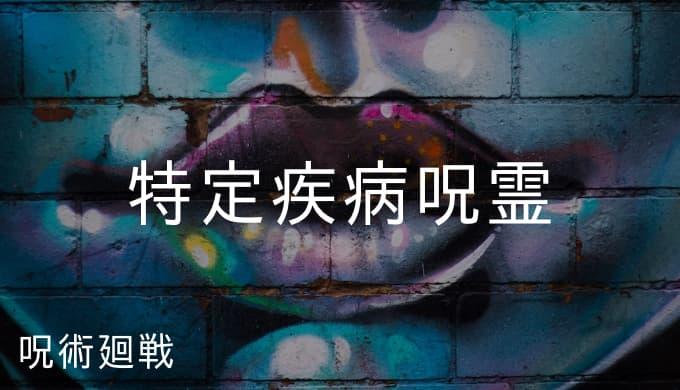 『呪術廻戦』特定疾病呪霊の用語解説