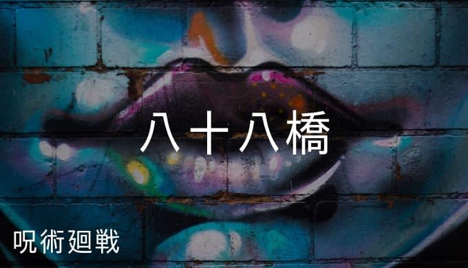 『呪術廻戦』八十八橋の用語解説