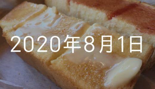 コメダ珈琲朝霞台店へGoGo!【8月1日の日記】