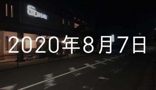 第1週目の目標「30記事更新」を無事達成!【8月7日の日記】