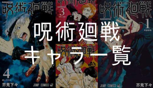 『呪術廻戦』キャラクター一覧