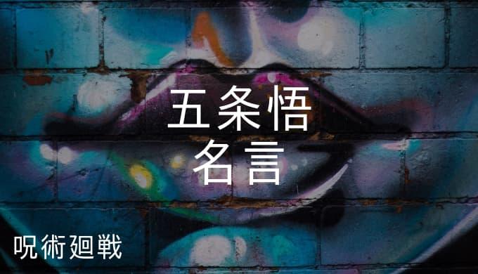 『呪術廻戦』 五条悟の名言11選 「僕にとっては町でアンケート取らされた位のハプニングさ」
