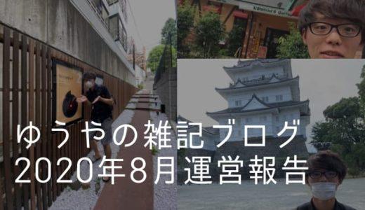 【雑記ブログ運営報告】10ヶ月目の記事数・アクセス数・収益を公開!(2020年8月分)