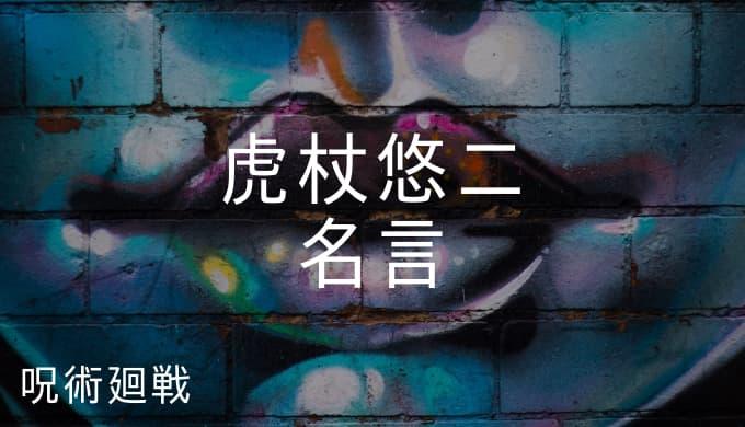 『呪術廻戦』 虎杖悠二の名言7選 「小沢じゃん なにしてんの?」