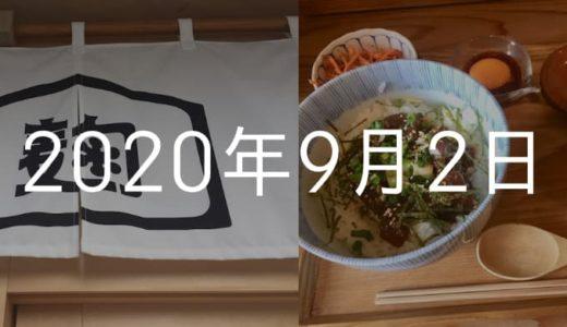 麹について全く知らないのに麹料理屋に行った。勉強してからまた行きたい【9月2日の日記】